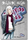 Oblivion High #1 - cover